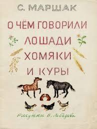 О чем говорили лошади, хомяки и куры Маршак