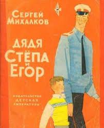 Дядя Стёпа и Егор Сергей Михалков