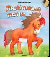 Любимый пони Мориц