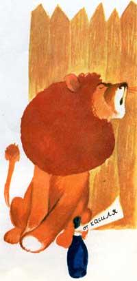Жил-был на свете лев