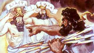 Зевс решил жестоко наказать Прометея.