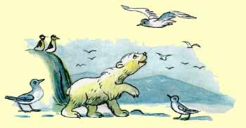 Гагары летали над медвежонком.