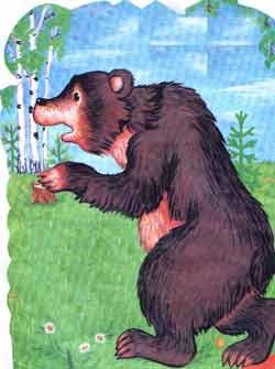 Медведь испугался и убежал.