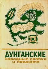 дунганские народные сказки
