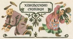 хакасские народные сказки