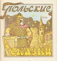 польские народные сказки