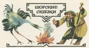 шорские народные сказки
