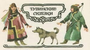 тувинские народные сказки